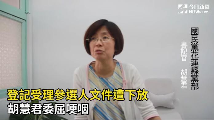 影/受理登記卻遭下放豐濱 藍營黨部<b>書記長</b>哽咽委屈