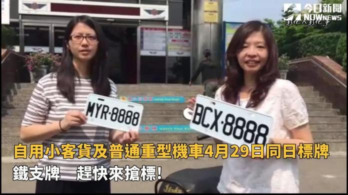影/網路車牌標售 自小客貨<b>鐵支</b>牌底標價六千元
