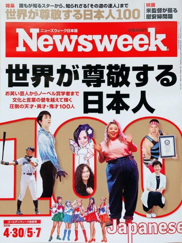「世界尊敬的百大日本人」 貞子、蒼井空都上榜