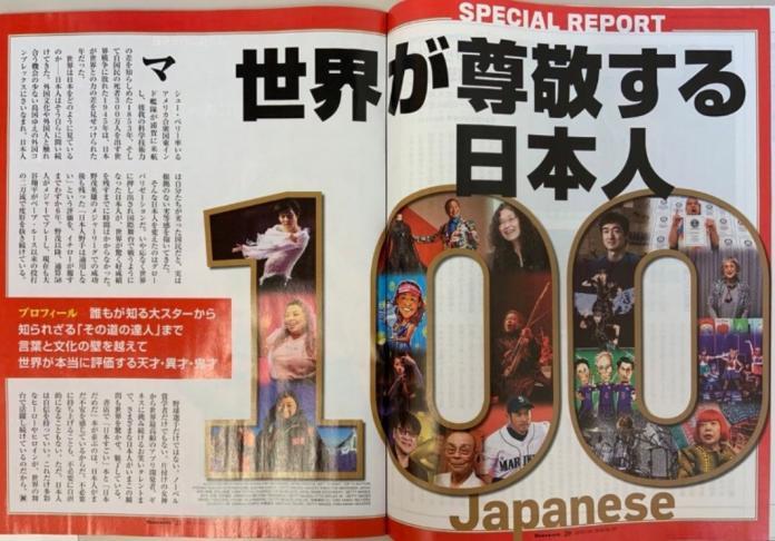 ▲《Newsweek》日文版相隔十年再度發表「世界尊敬的百大日本人」排行榜。(圖/翻攝網路)