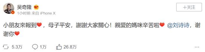<br> ▲吳奇隆宣布喜訊。(圖/微博)