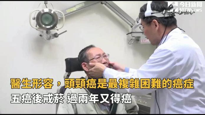 影/頭頸癌 醫生形容:最複雜困難的癌症