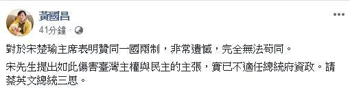 ▲時代力量立委黃國昌臉書全文。(圖/翻攝自黃國昌臉書)