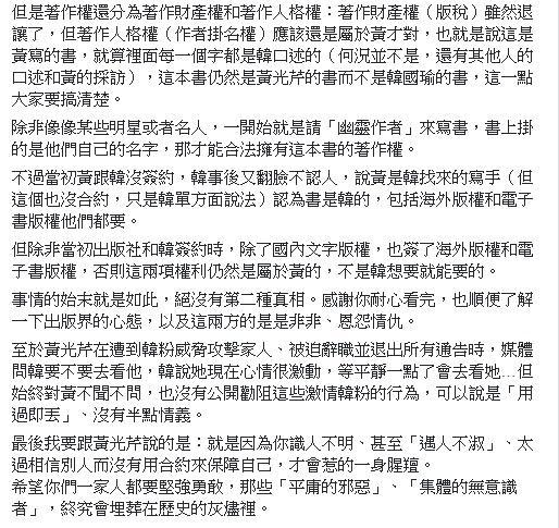 ▲苦苓臉書發文全文。(圖/翻攝自苦苓臉書)