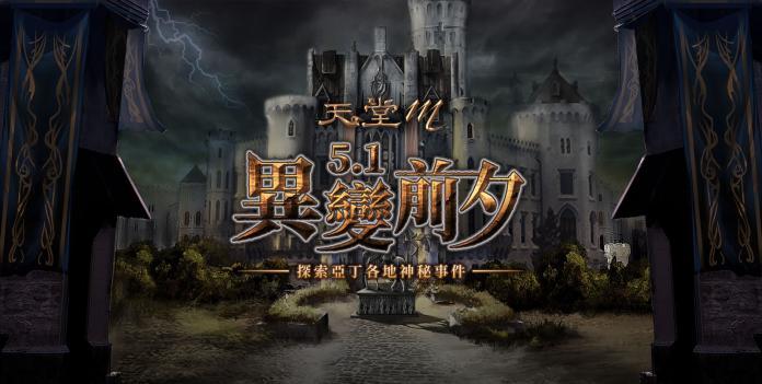 01-《天堂M》5月1日維修後,異變前夕改版盛大展開!