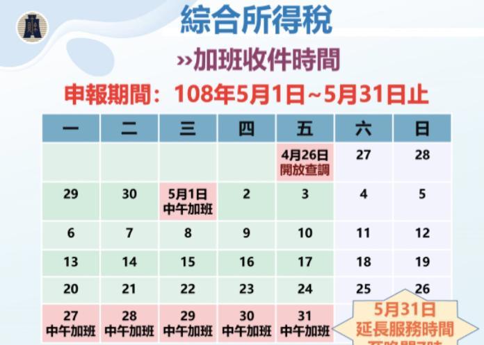 ▲107年綜所稅申報,國稅局加班收件時間表。(圖/財政部台北國稅局提供)