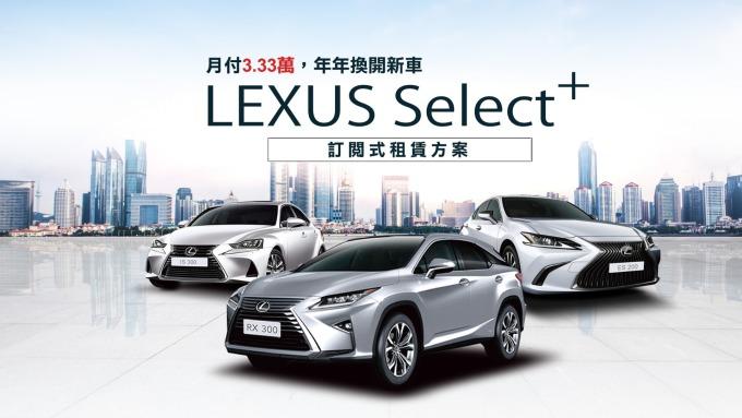 ▲ 和運租車推「LEXUS Select+訂閱式租賃服務」。(鉅亨網資料照)