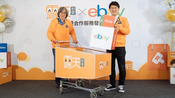 網家強打跨境牌 <b>露天拍賣</b>買的到美國eBay千萬款商品