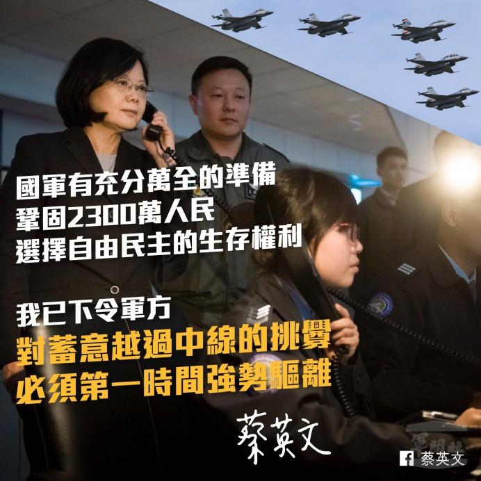 ▲ 蔡英文總統1日在臉書針對中共軍機挑釁發表聲明。(取自蔡英文總統臉書)