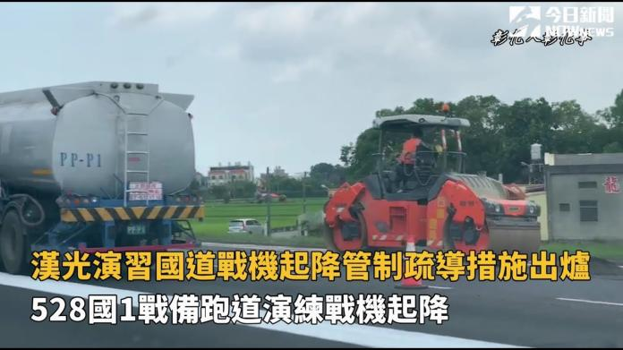影/漢光演習 國道戰機起降管制疏導措施出爐