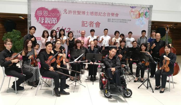第9屆<b>許世賢</b>博士感恩紀念音樂會 母親節壓軸演出