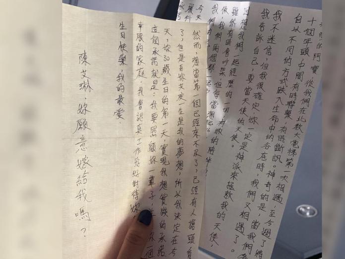 <br> ▲男友向陳艾琳求婚。(圖/翻攝IG)