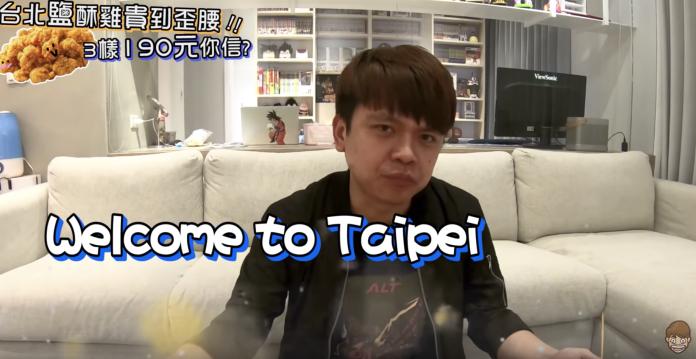 ▲台北的鹹酥雞價格讓蔡阿嘎邊吃邊驚呼「WELCOME TO TAIPEI」。(圖/翻攝自YouTube)