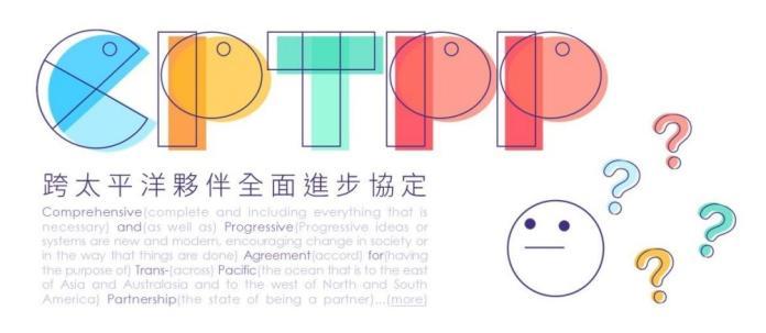 ▲台灣昨日正式申請加入CPTPP。(圖/翻攝自經濟部國貿局網站)
