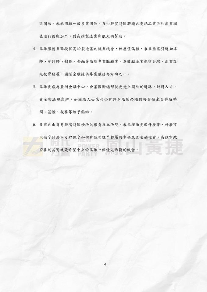 ▲高雄市市長韓國瑜自經區說帖。(圖/翻攝自黃捷臉書)