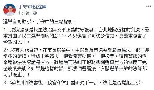 ▲前立法委員及國民黨台北市長候選人丁守中臉書全文(圖/翻攝自丁守中粉絲團)