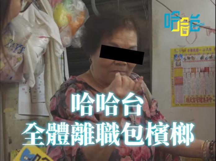 ▲阿嬤後面更語出驚人說她常常出國,惹得旁白說「哈哈台員工全體離職包檳榔」。(圖/翻攝自 HahaTai 哈哈台)