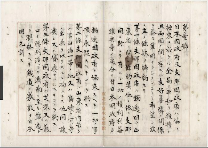 <br> ▲二十一條條約內容日文版。(圖/截自中研院)