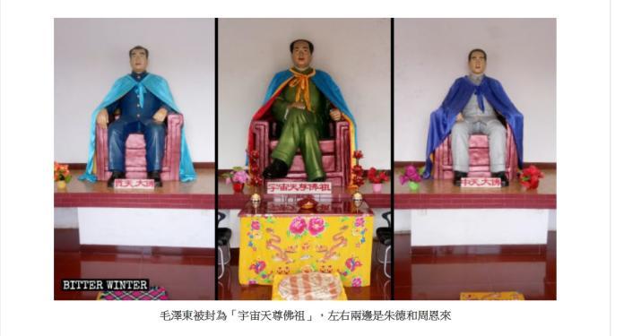 征服宇宙要問他!詭異<b>毛澤東</b>廟 供奉「宇宙天尊佛祖」
