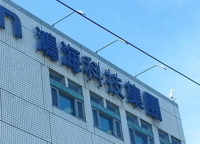 ▲鴻海2019年首季歸屬於母公司之淨利達198.25億元,稅後每股盈餘為1.43元。(圖/NOWnews資料照片)
