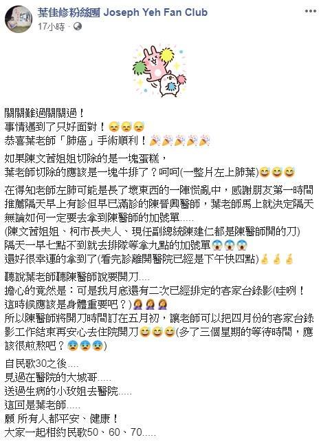 ▲(圖/翻攝自葉佳修粉絲團臉書)