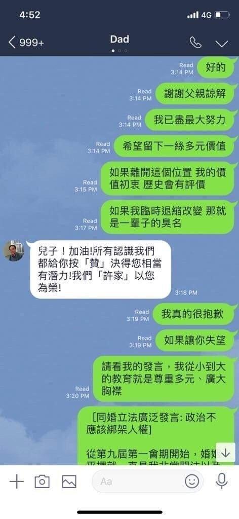 國民黨立委許毓仁在投票時與父親的LINE對話過程。(圖 / 許毓仁授權提供)