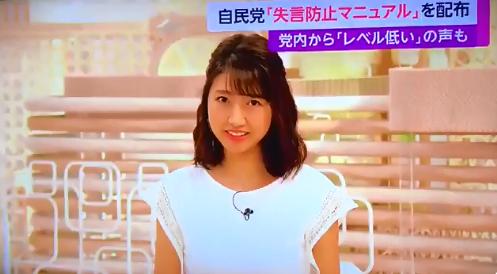 <br> ▲三田友梨佳板起臉孔教訓國會議員。(圖/ソーンK推特)