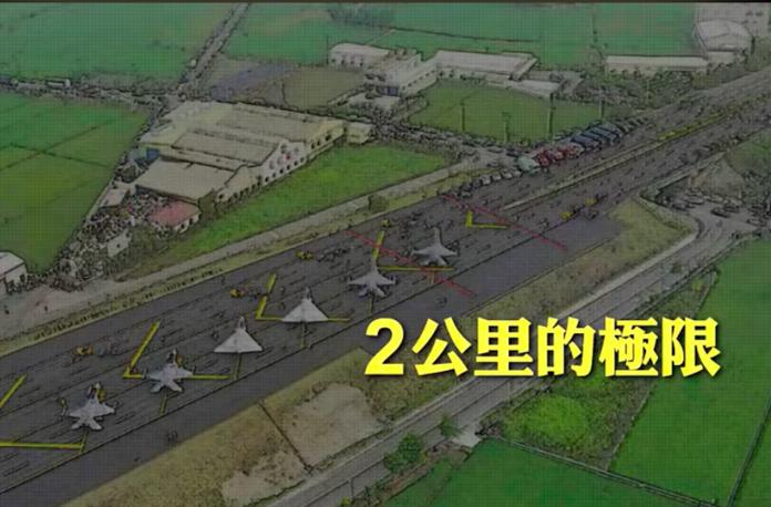 ▲28日彰化戰備道起降操演,挑戰戰機2公里跑道起降極限。(圖/翻攝自空軍司令部臉書)