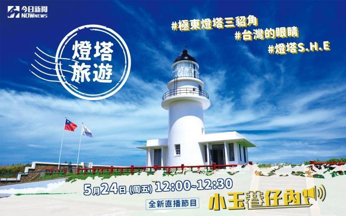 「燈塔S.H.E」首亮相 「台灣的眼睛」三貂角燈塔大揭秘