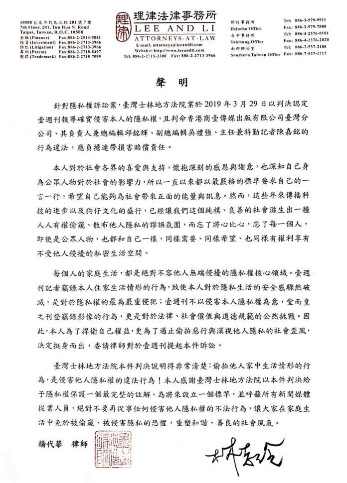 ▲林志玲貼出律師聲明。(圖/臉書)