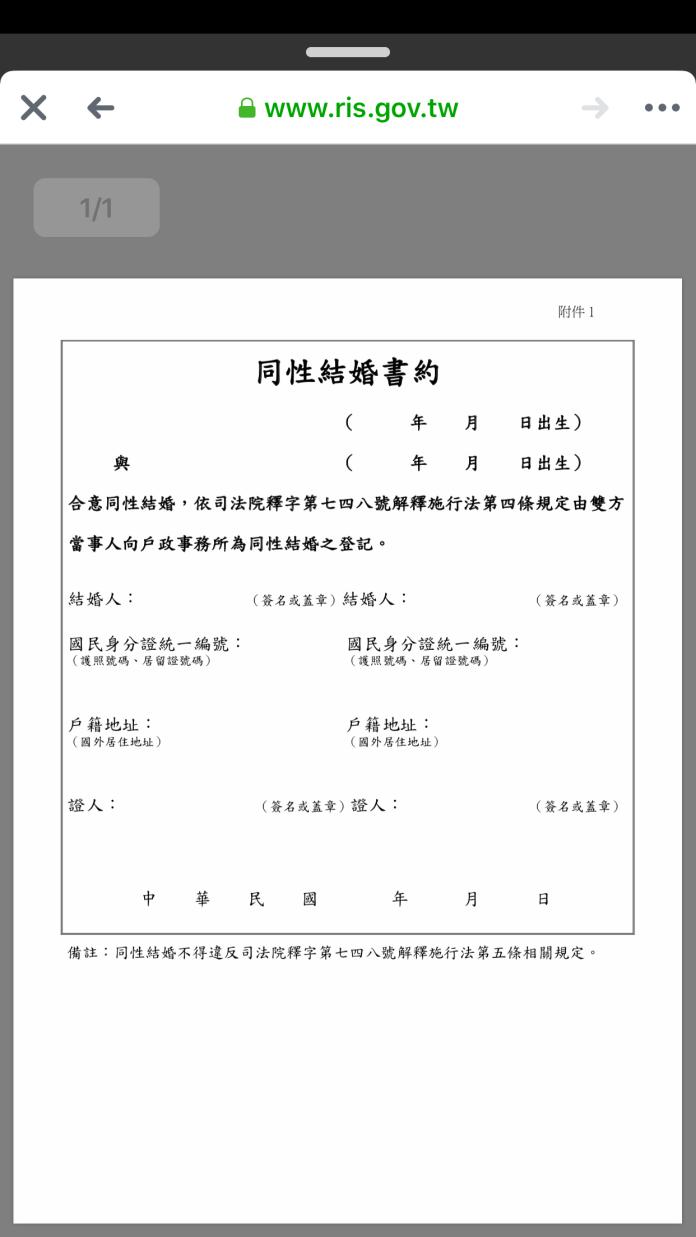 內政部戶政司於今(22)日稍早放上同性結婚書約。(圖/翻攝自內政部戶政司)