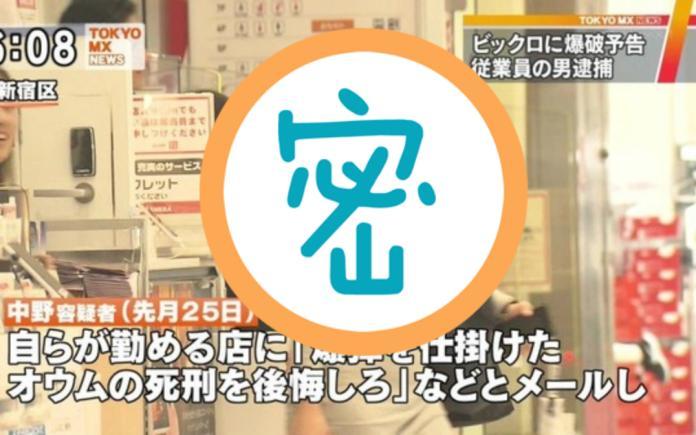 ▲新聞播一半!緊T妹「猛震G級乳彈」甜笑路過…觀眾全歪樓。(圖/翻攝自 TOKYO MX NEWS )