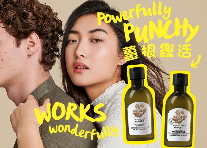 01-THE BODY SHOP薑根鏗活天然植萃護髮系列 全方位修護髮絲