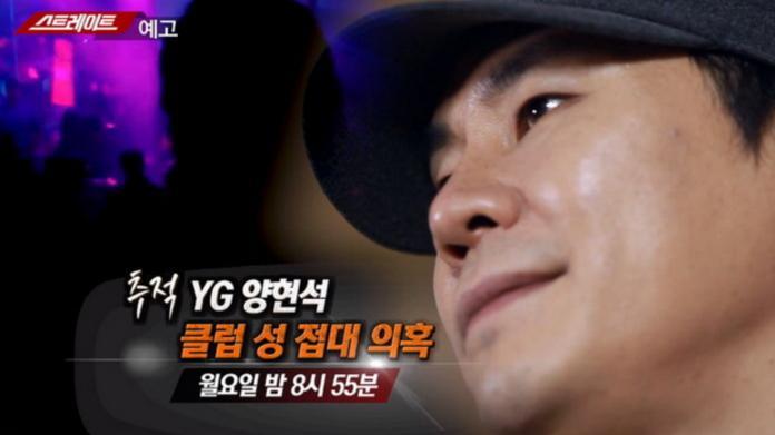 核彈級醜聞!YG社長被爆性招待 偕韓星、25女款待富豪