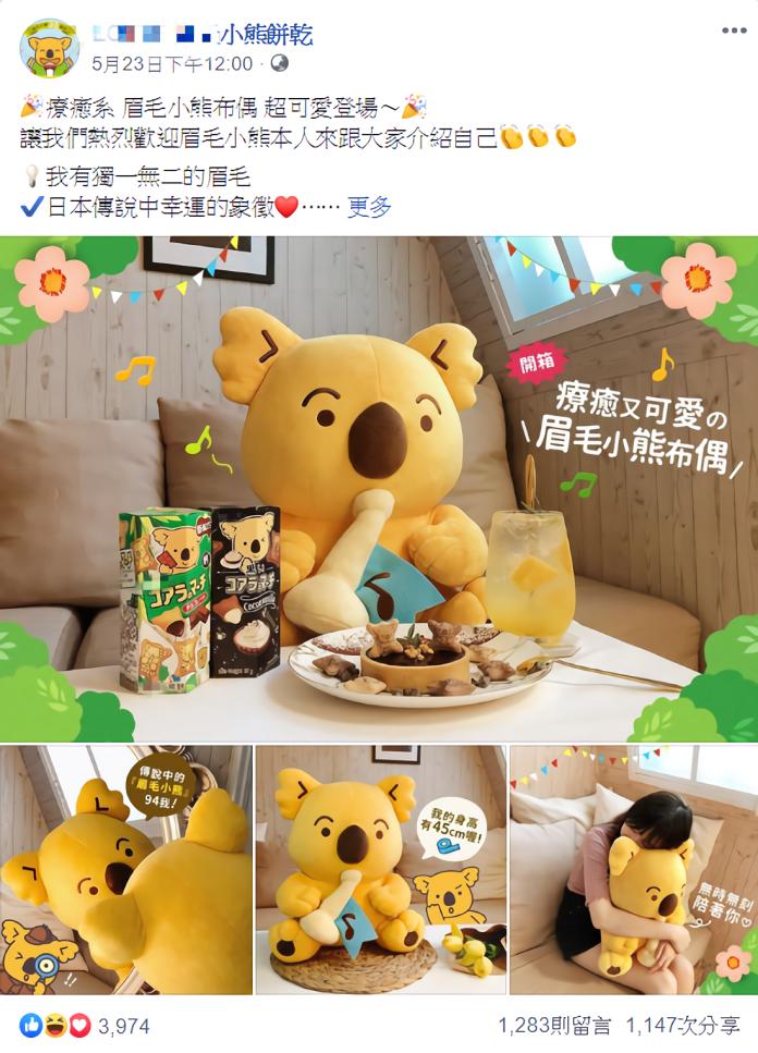 ▲吹奏喇叭的小熊,設想與成品誤差之大,讓這次宣傳意外爆紅!(圖/翻攝自 LOTTE 樂天小熊餅乾臉書)