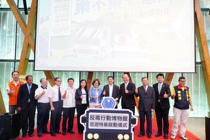 全民防毒 新竹舉辦「藥不藥一念間行動博物館」特展