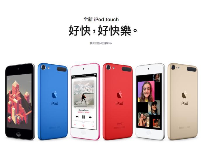 蘋果新款iPod touch真的來了!價格與規格都揭曉