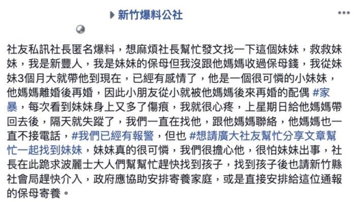 <br> ▲網友表示自己照顧的小女童失聯,懷疑是遭到家暴,趕緊上網求救。(圖/翻攝自新竹爆料公社)