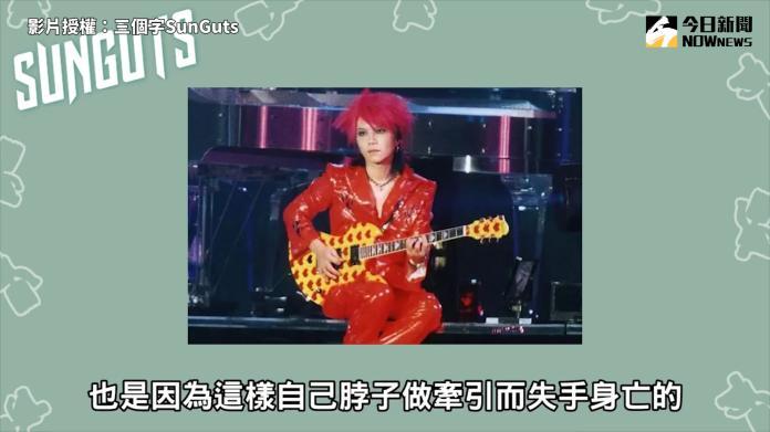 <br> ▲ 日本天團X-Japan成員Hide傳聞是因自製頸椎牽引而意外身亡。(圖/三個字SunGuts 授權)