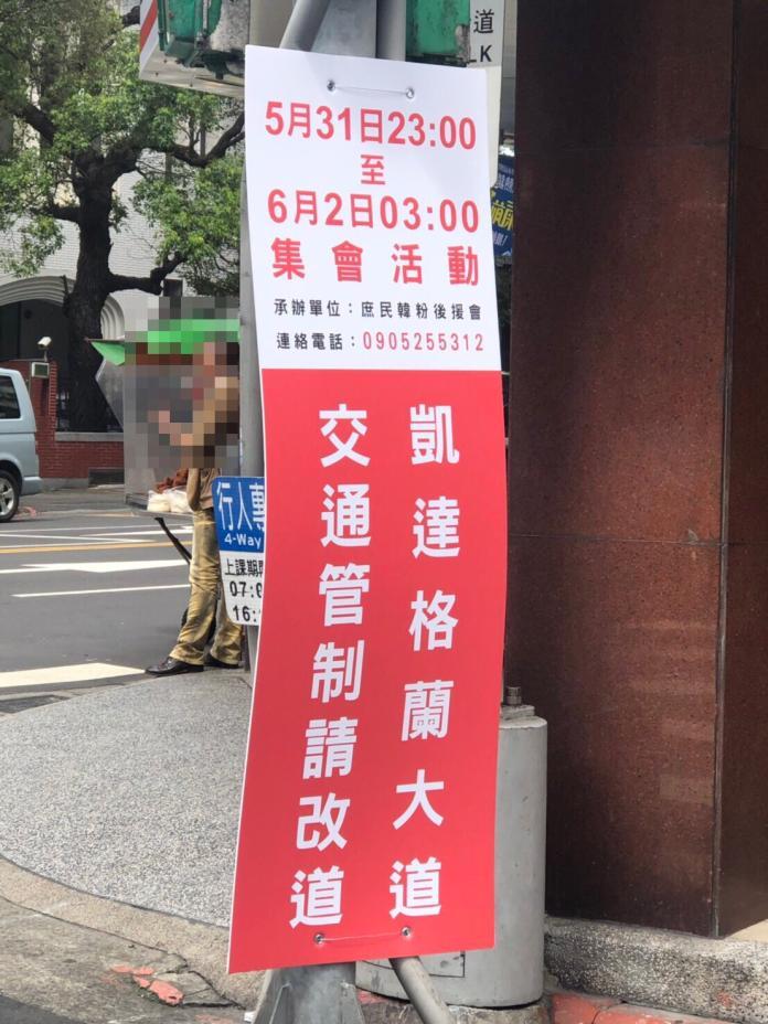 ▲台北市凱達格蘭大道周邊於 6 月 1 日舉辦集會活動,中正第一分局將自 5 月 31 日 23 時分 2 階段進行交通管制。(圖/記者朱啟瑜攝)