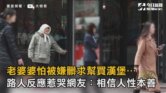 影/老婆婆怕被嫌髒求幫買漢堡…路人反應暖哭百萬網友