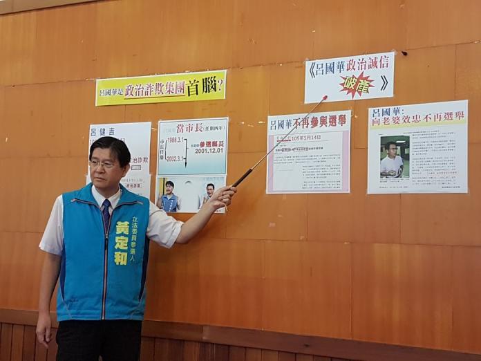 藍營立委初選同室操戈 <b>黃定和</b>批政治詐欺、呂國華這樣回