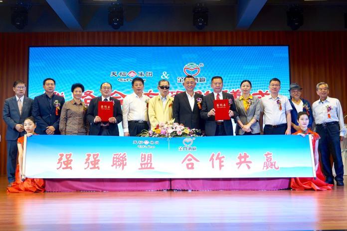 金酒公司與天福集團簽署戰略合作