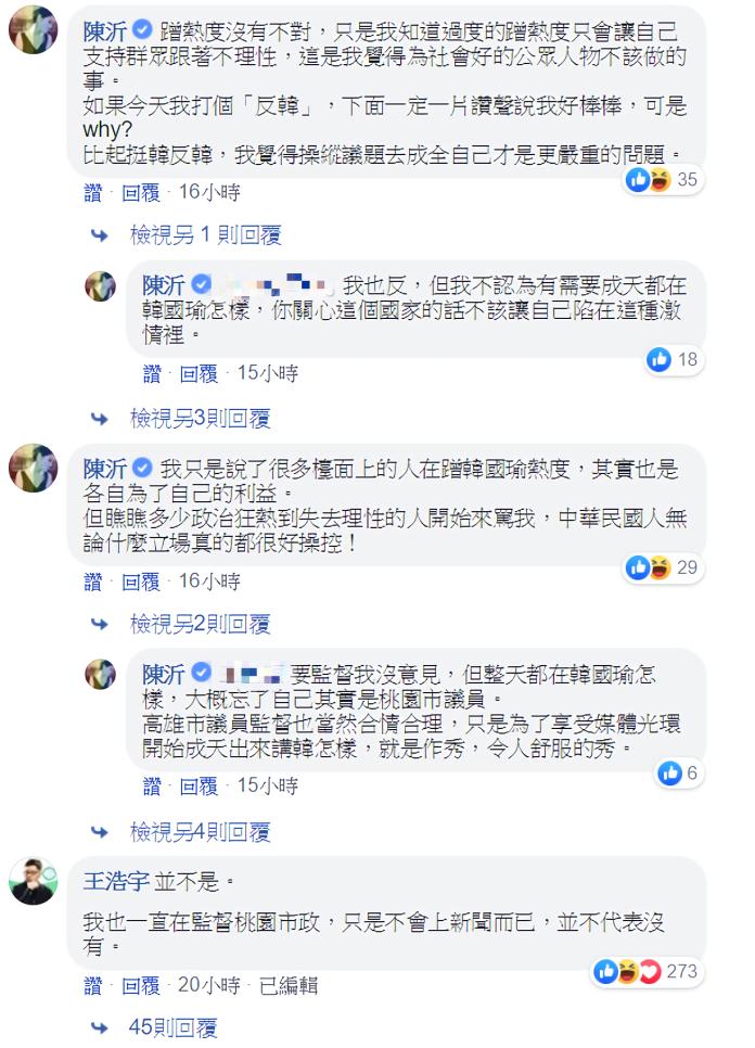 ▲針對陳沂的批評,王浩宇也文章現身回應「並不是」。(圖/翻攝自陳沂臉書)