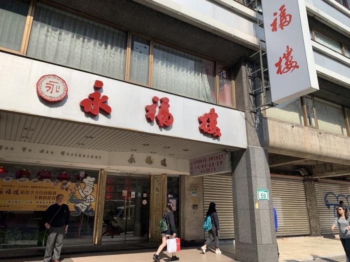 ▲台北市東區商圈因店面租金不斷上漲,許多名店紛出走,包括經營近四十年的知名中菜餐廳永福樓。(圖/NOWnews資料照片)