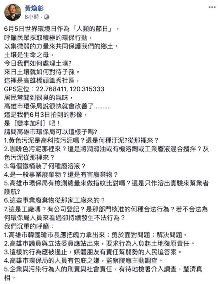 <br> ▲黃煥彰在文中質疑環保局是否有包庇違法業者的行徑,並且喊話高雄市長韓國瑜快拿出魄力解決。(圖/翻攝自黃煥彰臉書)