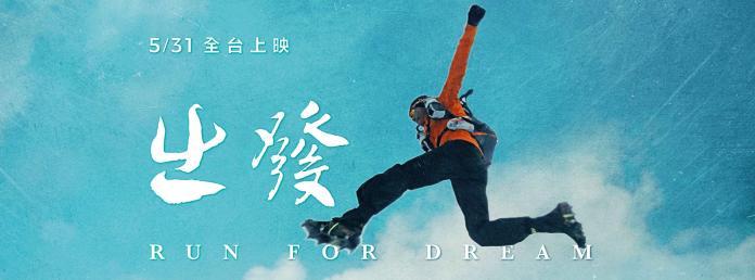 ▲「出發」電影是紀錄陳彥博10年來參與各項極限超馬的紀實,日前已在全台27家電影院上線。(圖/翻攝自臉書)