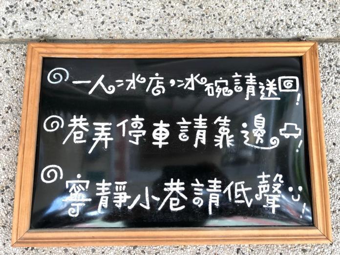 <br> ▲在巷弄經營造成許多不便,冰仔角貼心叮嚀客人配合事項。(圖/記者陳聖璋攝,2019.06.05)