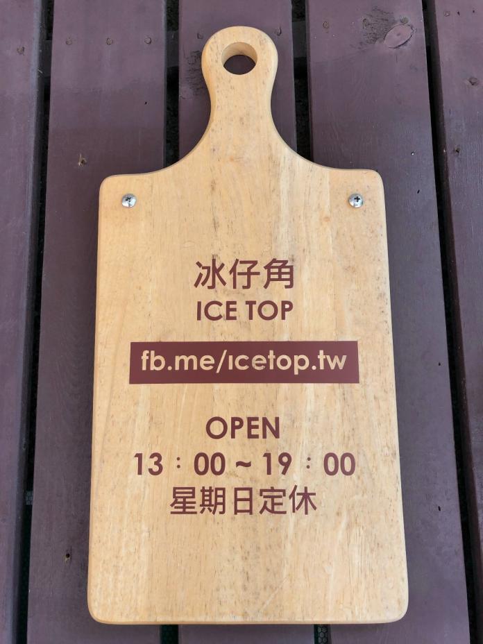 <br> ▲牆上的告示牌。(圖/記者陳聖璋攝,2019.06.05)
