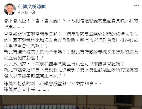 <br> ▲民進黨議員何博文痛批朱立倫、侯友宜在議會慶生是用行政資源為朱加持助選。(圖/翻攝自何博文臉書)